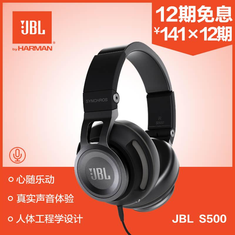JBL Synchros S500 01