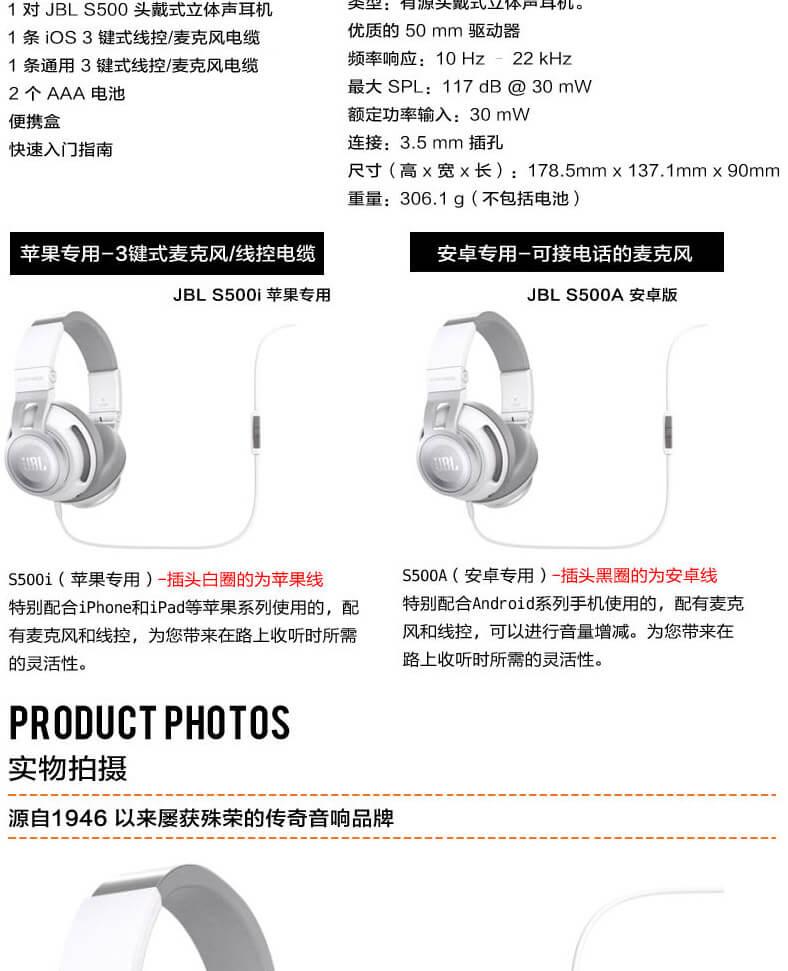 JBL Synchros S500 09