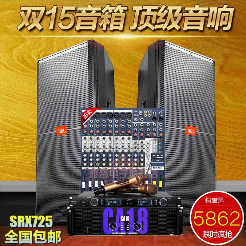 JBL SRX725 02