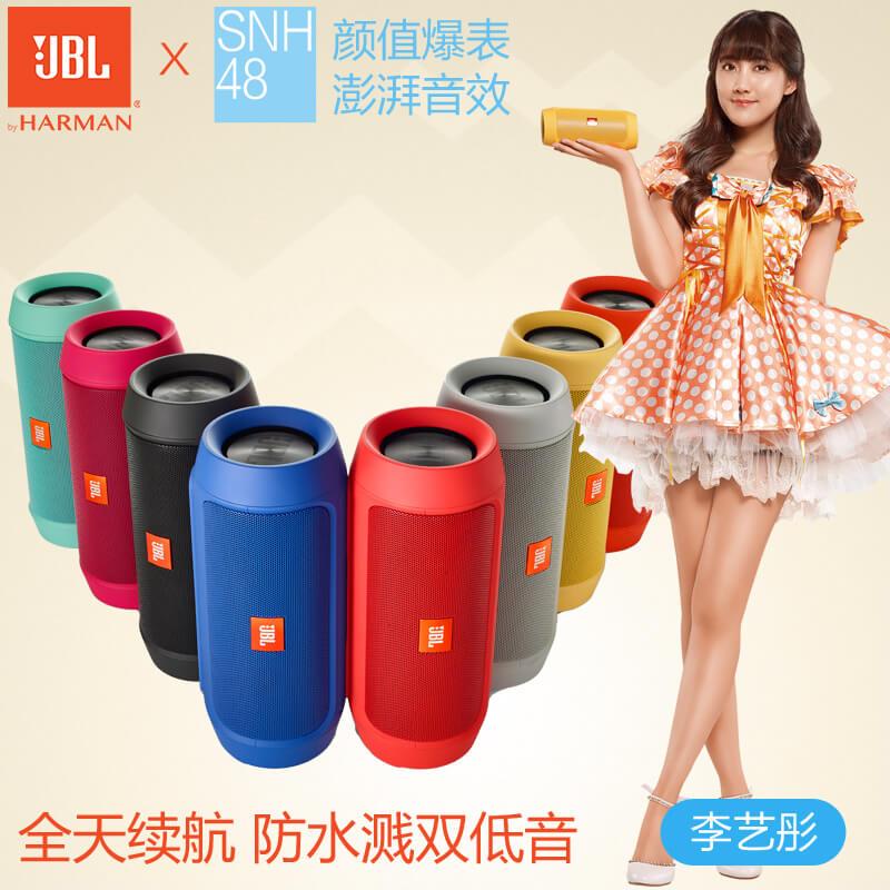 JBL charge2+ 01