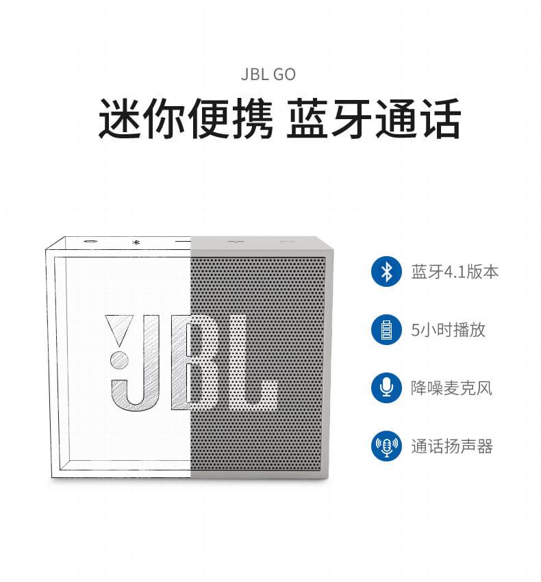 JBL GO 音乐金砖 迷你 便携 蓝牙音响