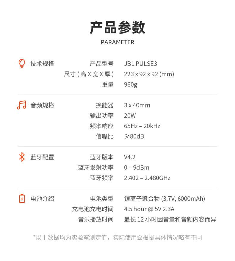 JBL PULSE3 音乐脉动3 便携 炫彩蓝牙音响
