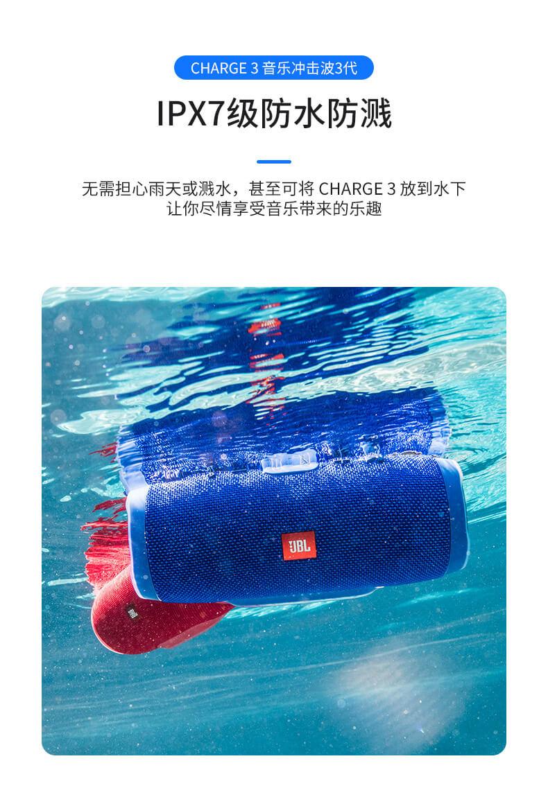 JBL CHARGE3 便携 蓝牙音响  音乐冲击波