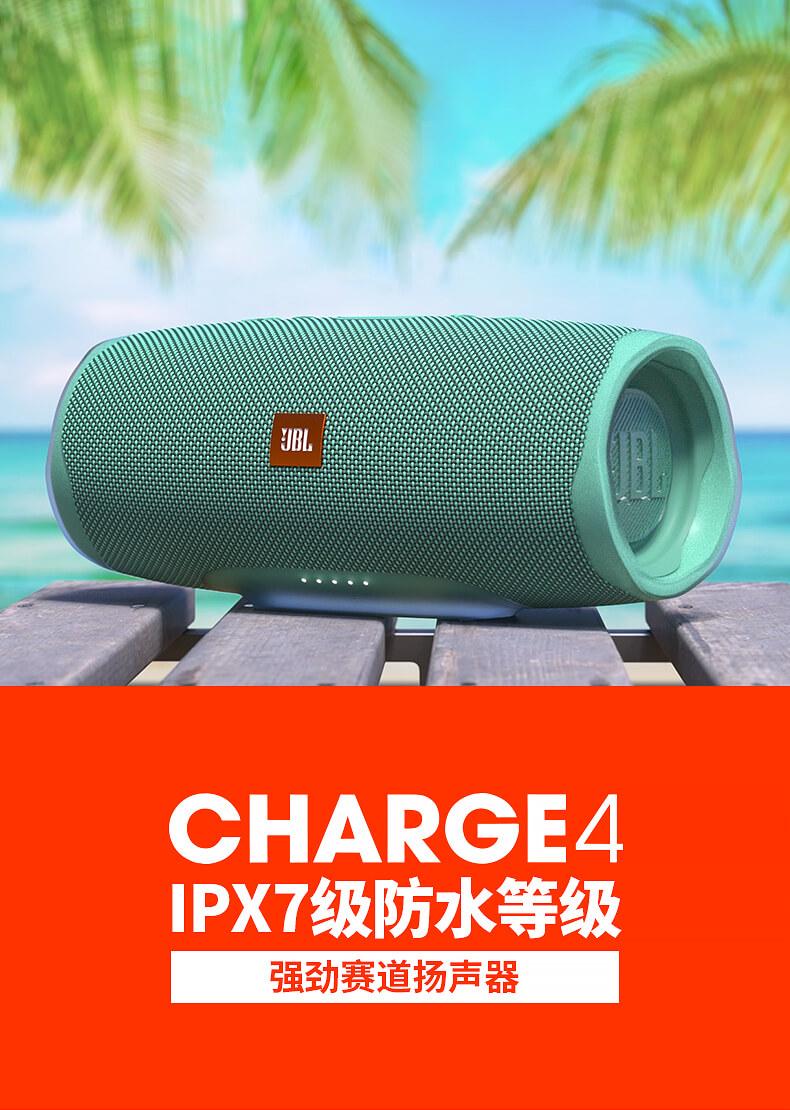 JBL CHARGE4 音乐冲击波4 便携 迷你蓝牙 音响防水