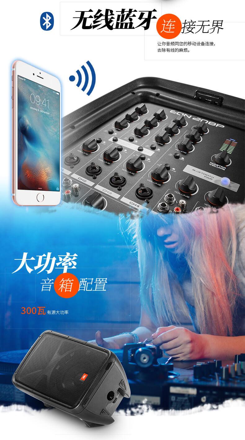 JBL EON 208P 便携式户外音响 有源监听音箱