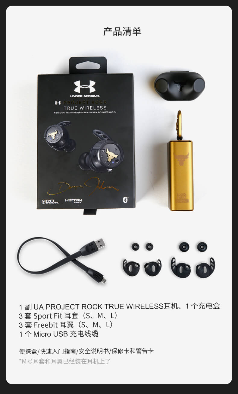 JBL UA Project Rock 强森 真无线蓝牙运动耳机 牛头安德玛无限耳塞