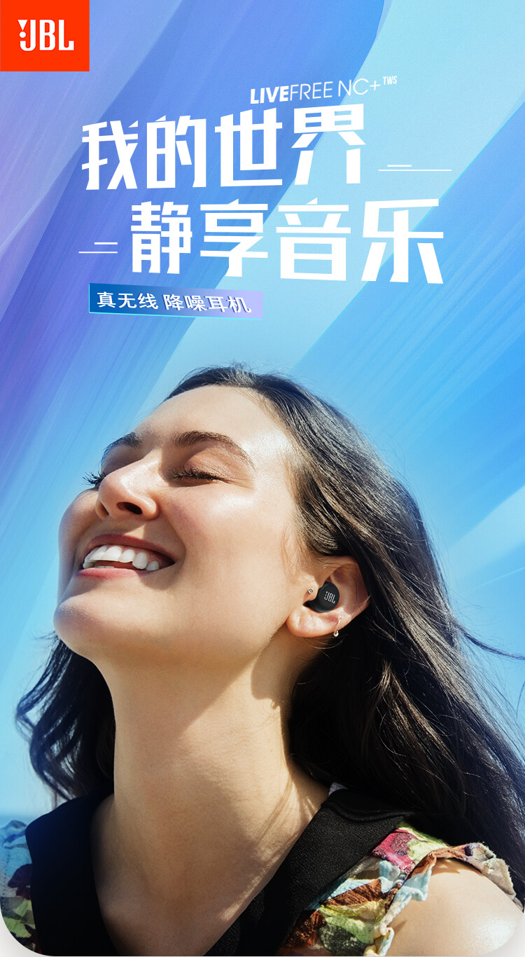 JBL LIVE FREE NC原装正品降噪真无线蓝牙入耳式隐形耳机