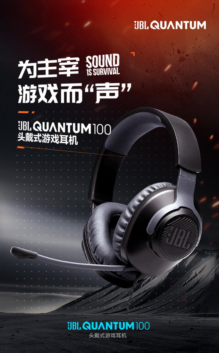 JBL QUANTUM100官方原装正品有线头戴式吃鸡游戏专用耳麦竞技耳机