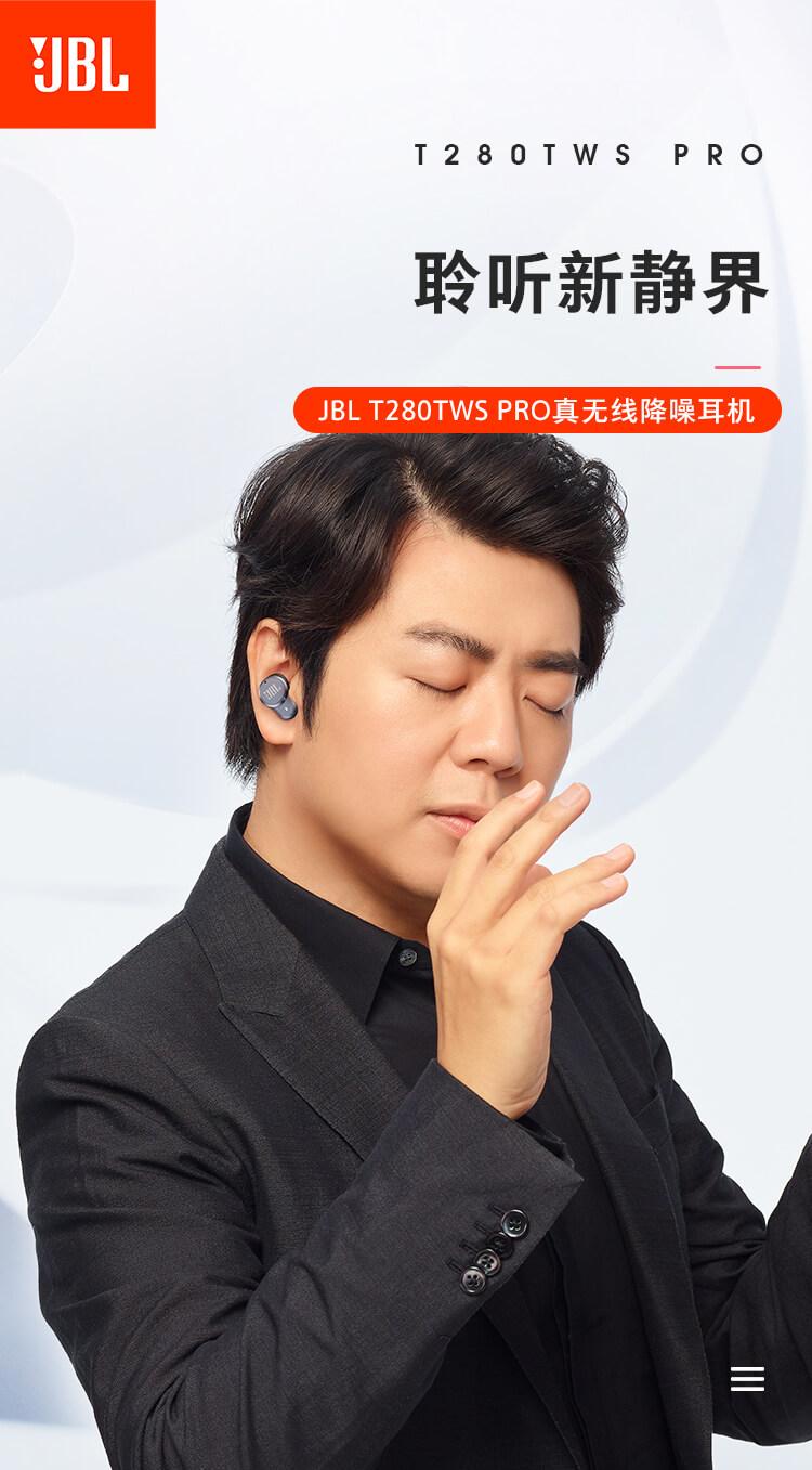 JBL T280TWS Pro真无线蓝牙耳机降噪通话耳机入耳运动游戏立体