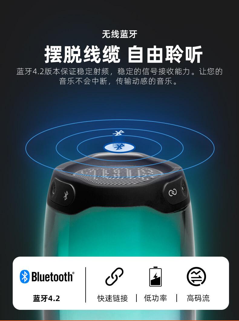 JBL PULSE4 音乐脉动4 炫彩光效 蓝牙防水音箱